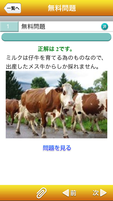 C.P.A. チーズ検定のおすすめ画像3