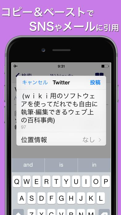オーレックス英和・和英辞典 公式アプリ | 旺文社 O-LEX ScreenShot4