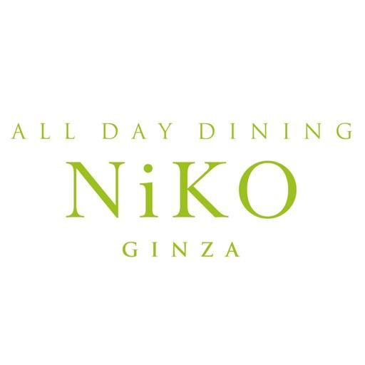 ALL DAY DINNING NiKO GINZA(オールデイダイニング二コギンザ)