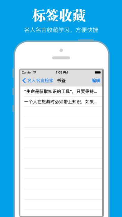 名人名言专业版 screenshot four