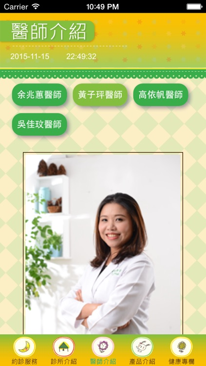 大安悅兒親子中醫診所 screenshot-3