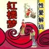 《紅樓夢》情愛解碼(9本簡繁) - iPhoneアプリ