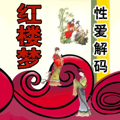 《紅樓夢》情愛解碼(9本簡繁)