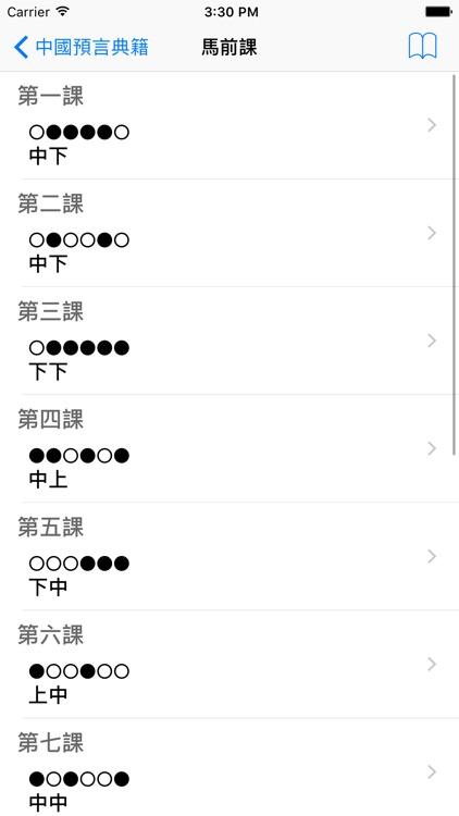 中國預言典籍 screenshot-3