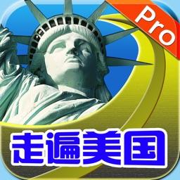 走遍美国专业版HD 英语流利说听力口语背单词