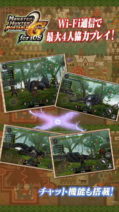 MONSTER HUNTER PORTAB... screenshot1
