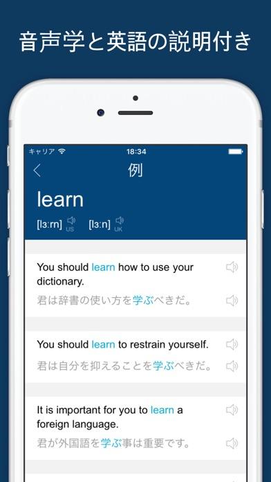 英和辞典・和英辞典 ScreenShot3