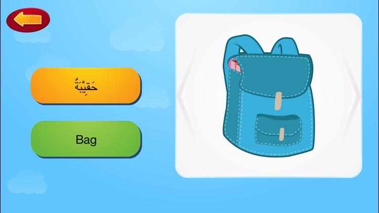 Muslim Kids Series : Mufradat (Arabic Vocabulary) screenshot-3