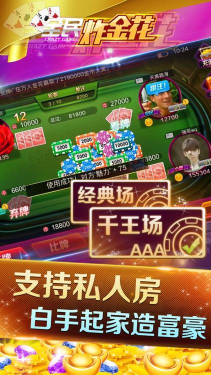 全民•炸金花-欢乐疯狂炸金花真人版 screenshot-4
