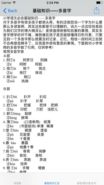 小学语文知识点汇总-基础知识|词汇集|名言警句 screenshot-3