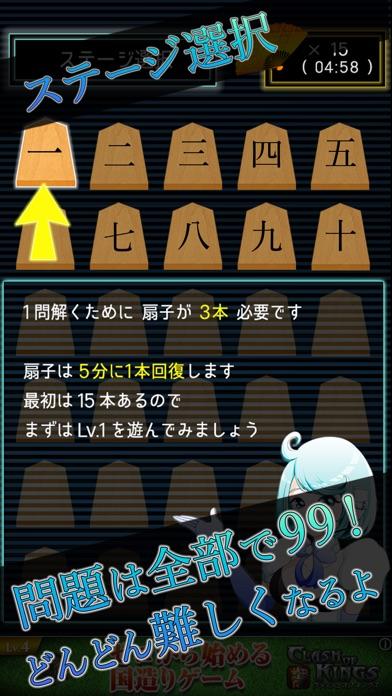 詰め将棋LV99(一手詰め)〜どんどん強くなる将棋ゲーム!!スクリーンショット2