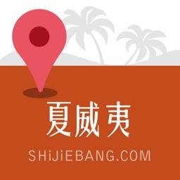 夏威夷离线地图(含旅游景点信息,导航仪,GPS定位,旅行,购物美食,免费出境游指南,出国自由行必备)