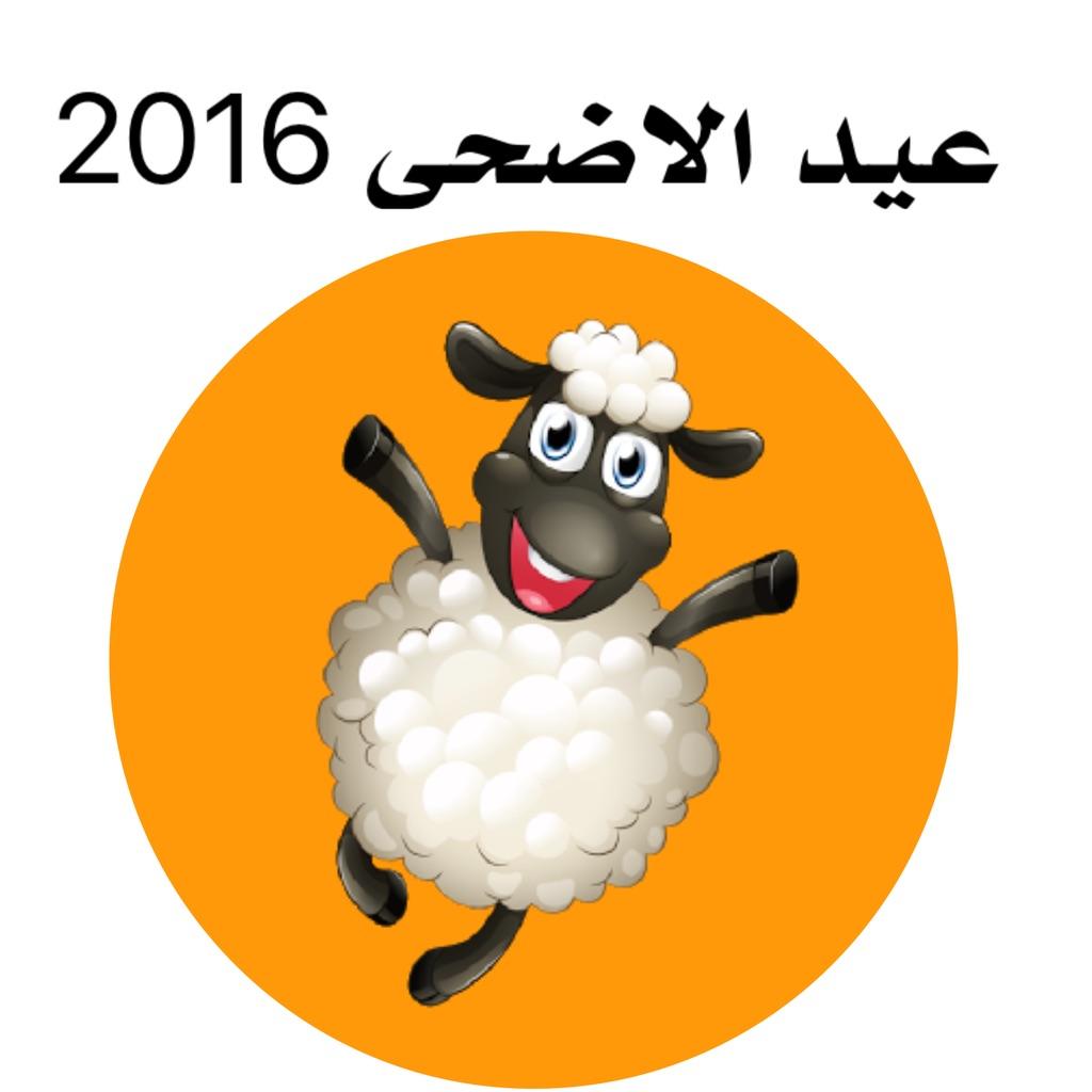 عيد الاضحى المبارك 2016