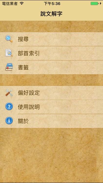 說文解字 screenshot-0