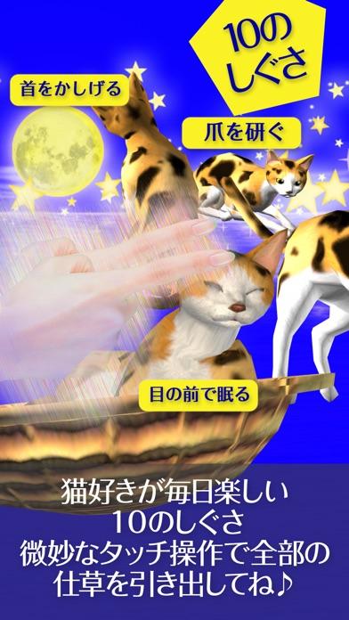 三毛猫にタッチ! ねこの鳴き声可愛い、いつでも遊ぶペット無料ネコアプリ!紹介画像1