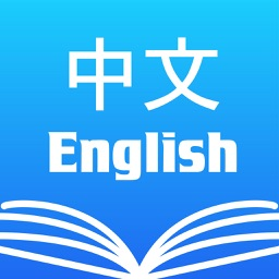 Chinese English Dictionary / Translator Free 英汉词典