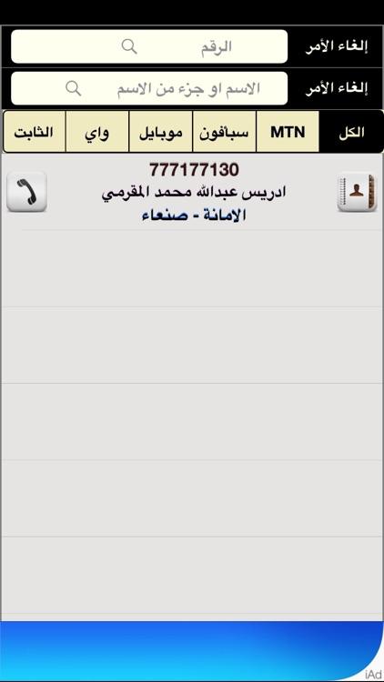 Yemen Telefon screenshot-4