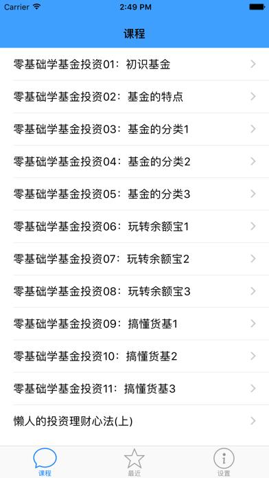 基金理财投资-零基础学理财买基金 screenshot two