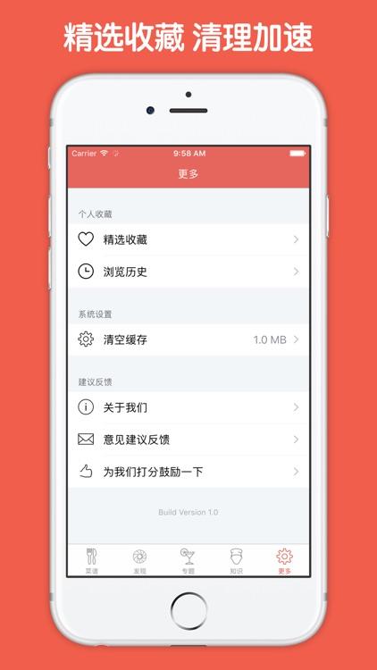 儿童辅食大全 screenshot-4