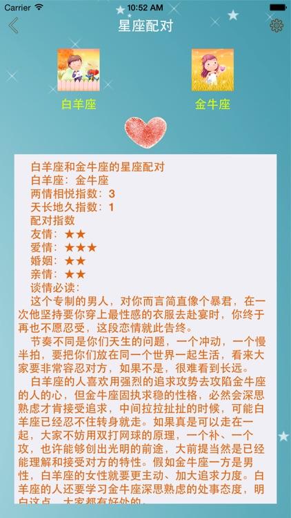 星座运势大师 screenshot-4