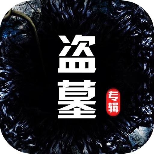盗墓专辑:老九门鬼吹灯盗墓合集