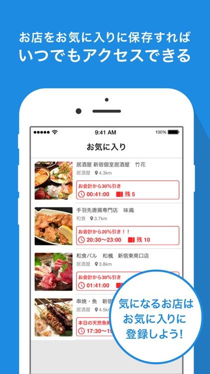 イマナラ!時限クーポン screenshot-3