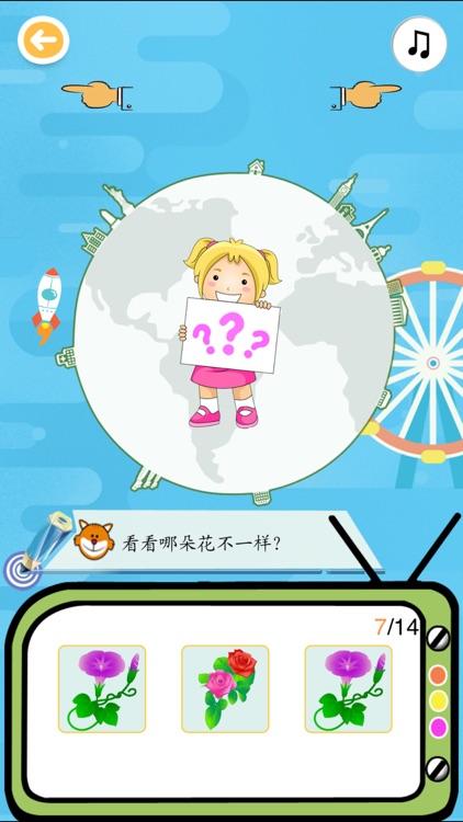 宝宝学汉字大巴士2 screenshot-3