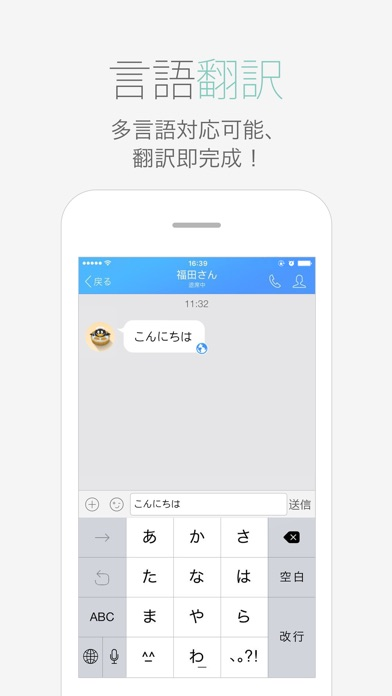QQ日本版のスクリーンショット3