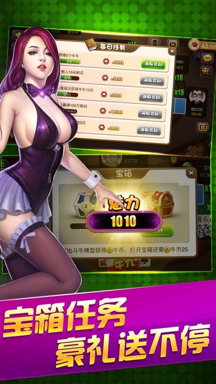 天天斗牛-斗牛牛休闲欢乐棋牌扑克游戏 screenshot-3