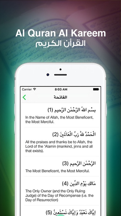 Islami إسلامي - Anasheed ,Quran ,قران كريم,اناشيدلقطة شاشة3