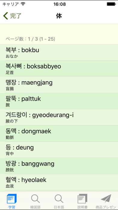 韓国語学習機 -- 単語集のおすすめ画像4