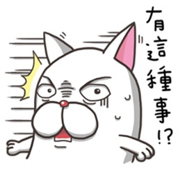 法鬥麻糬肥吱吱 (生活用語篇)