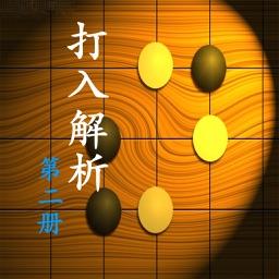 【離線】圍棋打入技巧第二册