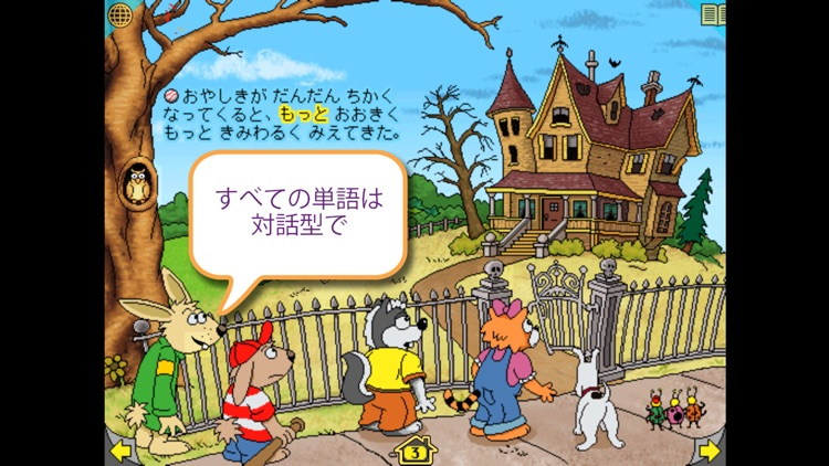 JP-ハリーとお化け屋敷