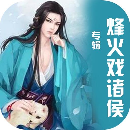 烽火戏诸侯:雪中悍刀行等精彩小说合集