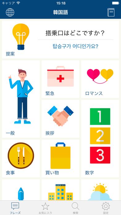 韓国語を学ぼう: 韓国に旅行、勉強&住むためのフレーズ&語彙のおすすめ画像1