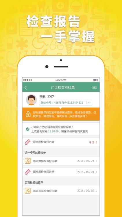 趣医院 –预约挂号网上平台 screenshot-3