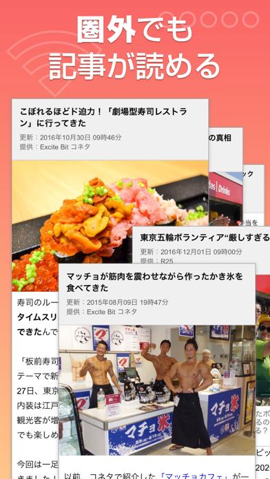 エキサイトニュースのおすすめ画像4