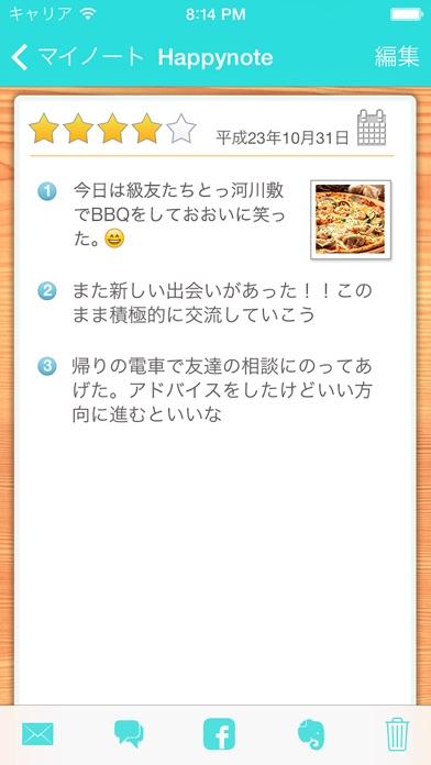 ポジティブ思考習慣 Happynote screenshot1