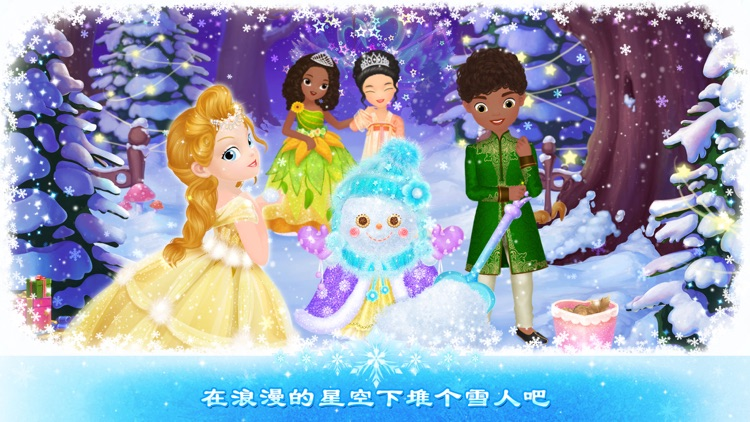 莉比小公主之冰雪派对 screenshot-3