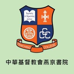 中華基督教會燕京書院(官方 App)