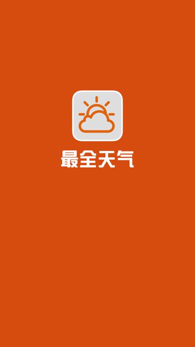 最も全天気- air china my weather appのおすすめ画像3