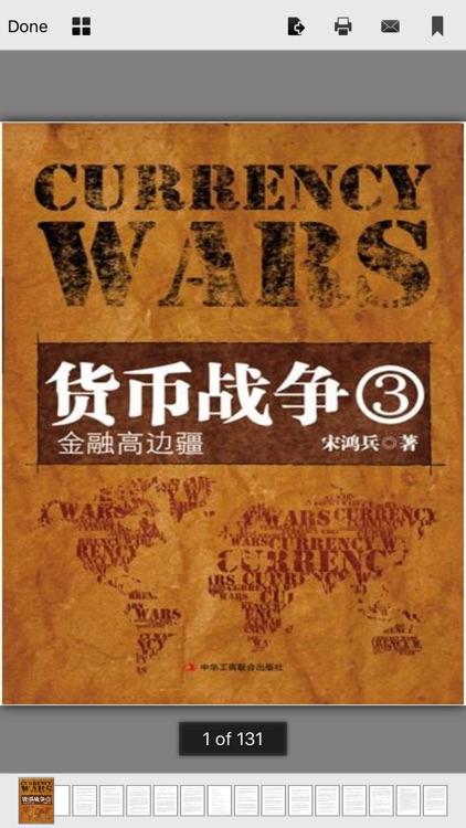 货币战争3金融高边疆-有声小说