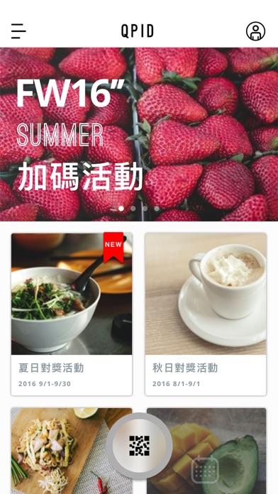 QPID - QR code 兌獎工具 screenshot one