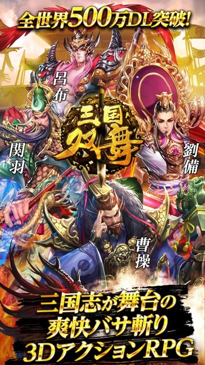 三国双舞 -【無双系三国志3DアクションRPGゲーム】 screenshot-0