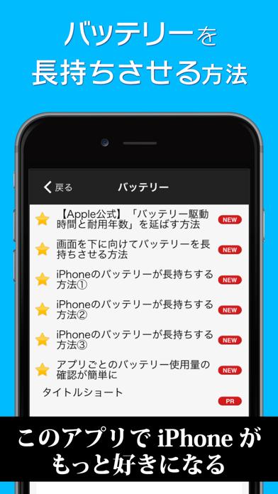 超㊙裏技 for iPhone - 知らないと損するiPhoneの使い方のスクリーンショット3