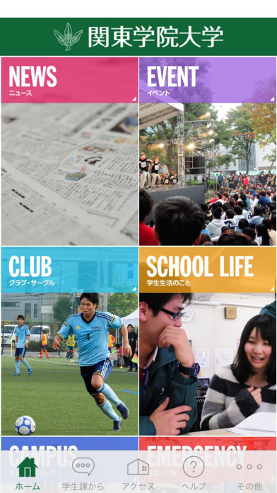 KGU Campus Life Guide screenshot one
