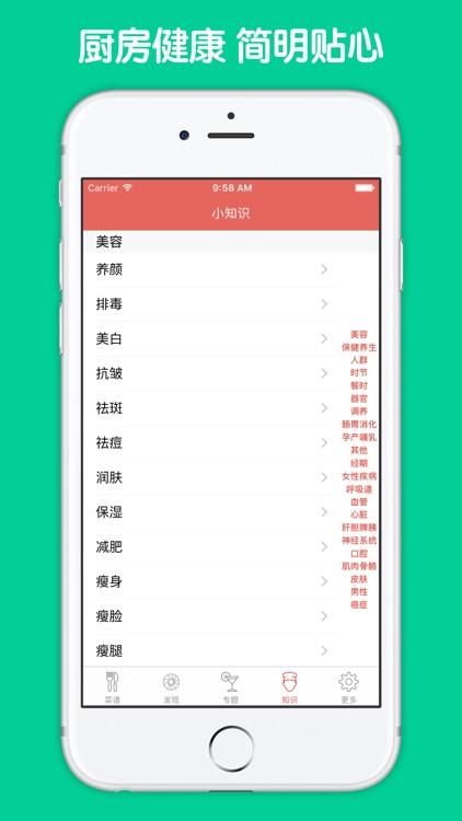 儿童辅食大全 screenshot-3
