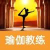 天天瑜伽教练- 马甲线减肥塑形必备