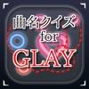 曲名for GLAY ~穴埋めクイズ~